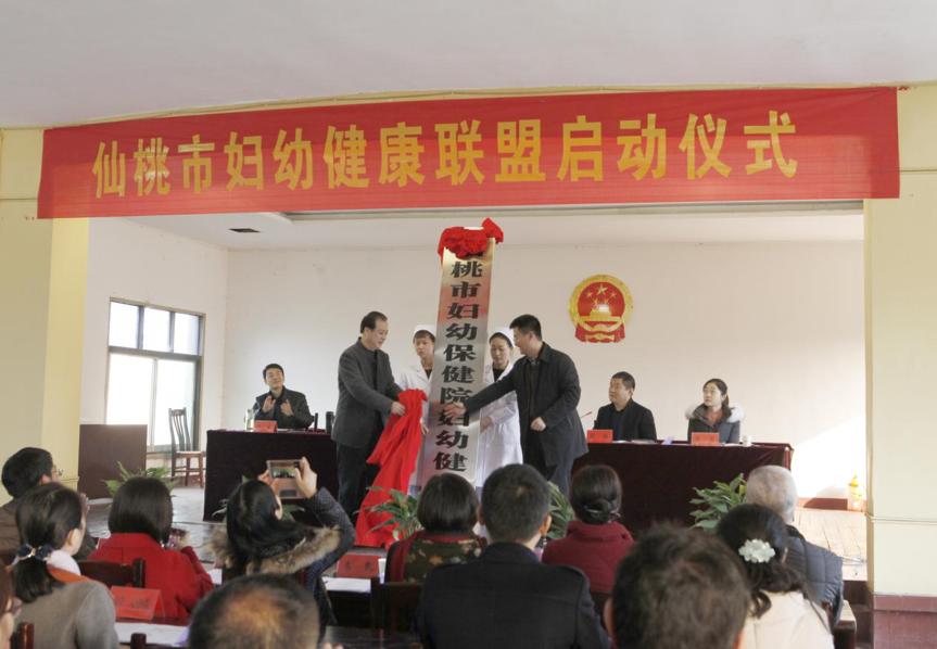 仙桃市卫计委主任刘少军、剅河镇党委书记李至杰共同为仙桃首个医联体揭牌 1.png