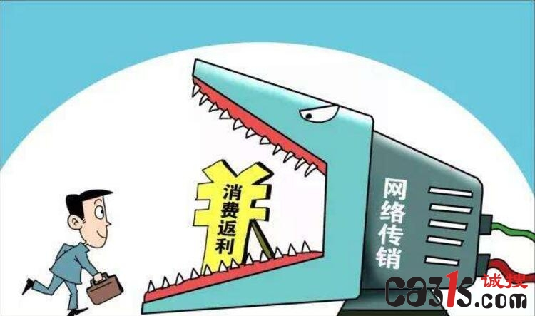 国家市场监管局等六部委提醒:消费返利存较大风险隐患