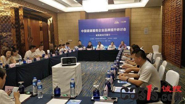 诚信建设万里行丨2018中国健康服务企业品牌提升研讨会在京举行