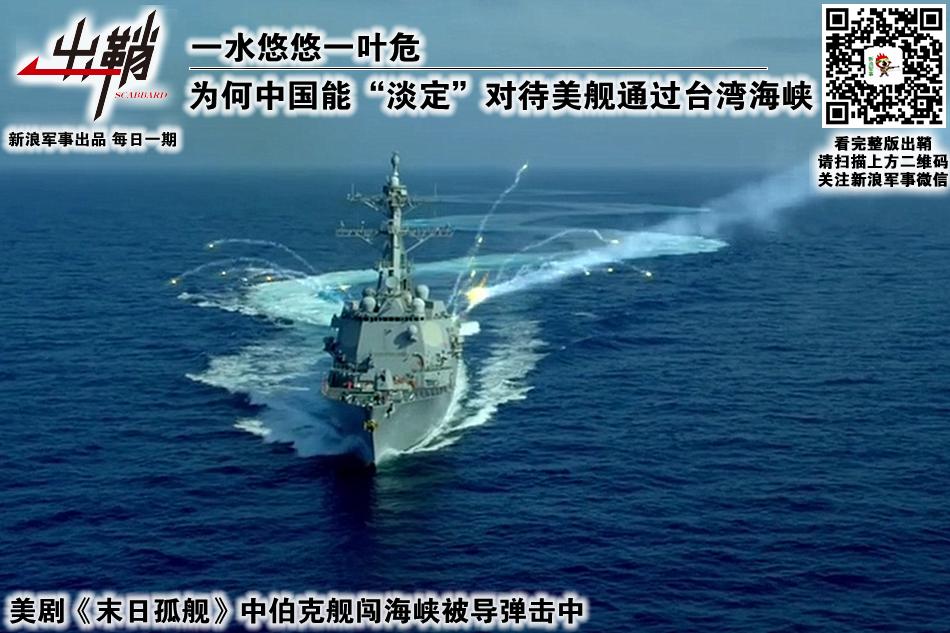 出大事了,大陆50艘军舰出现在台湾海峡,台独慌神了(图)