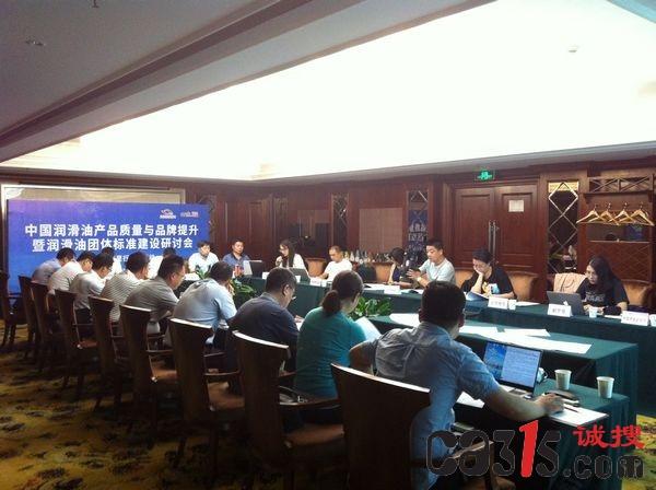 2018中国润滑油质量与企业品牌提升研讨会在京举行