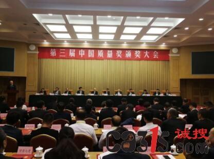 第三届中国质量奖颁奖大会在北京召开 获奖名单揭晓