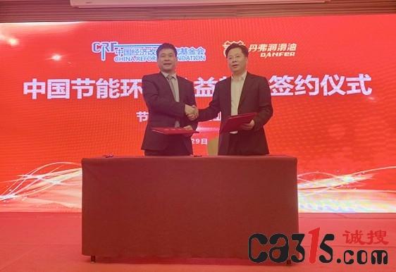 中国节能环保公益基金成立新闻发布会在京召开