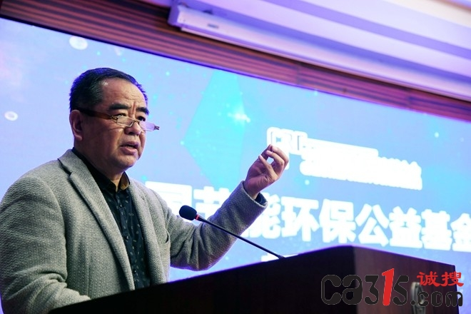 高伯海秘书长出席中国节能环保公益基金成立仪式并致辞