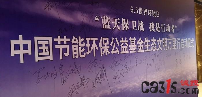 中国节能环保公益基金生态文明万里行首站走进石家庄