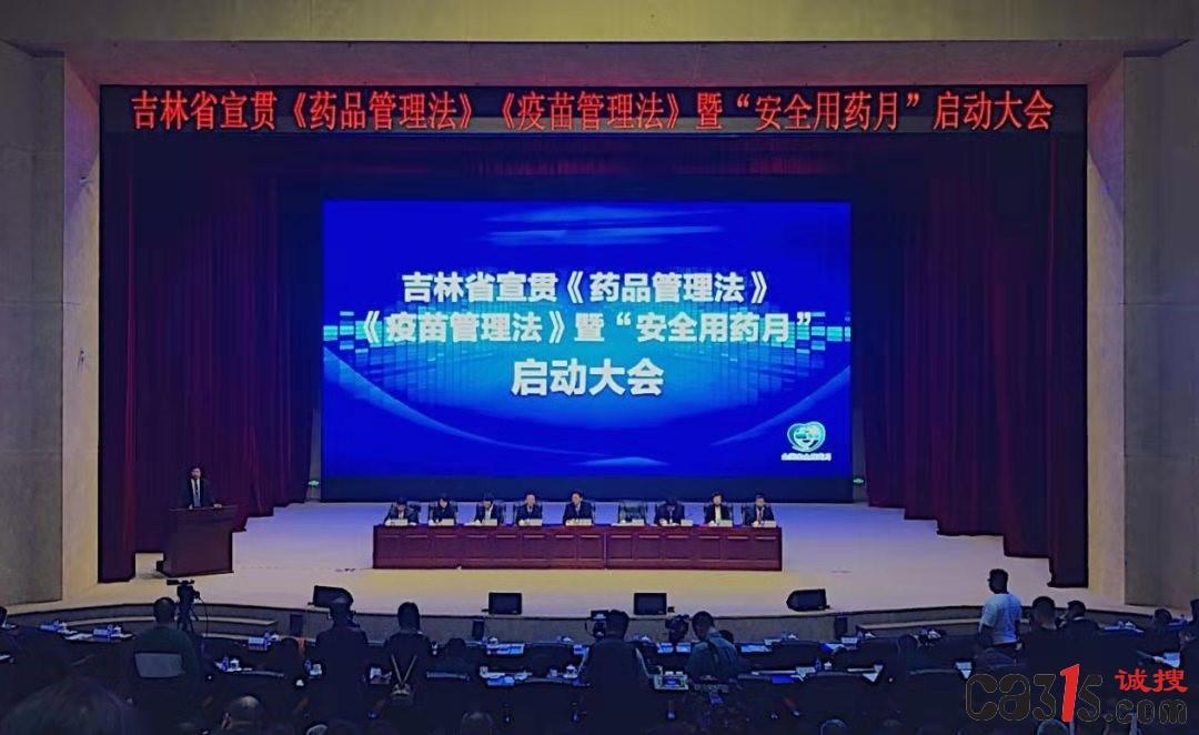 """吉林省宣贯""""两法""""暨""""安全用药月""""启动大会在长春举行(图)"""