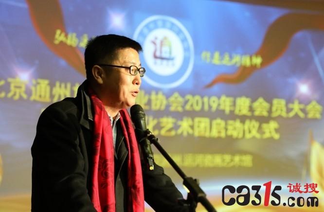 北京市通州区旅游协会会员大会召开 大运河文化艺术团同期启动
