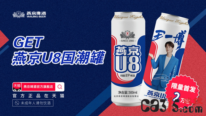 """5分钟卖出2万箱 燕京啤酒U8携手王一博开启""""后浪""""时代"""