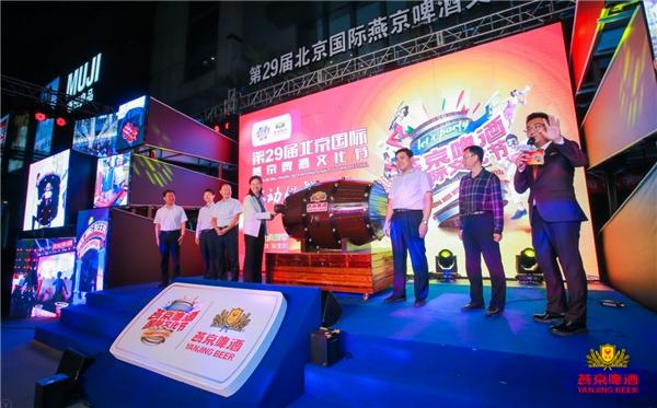 带动区域消费回暖 第29届北京国际燕京啤酒文化节启动