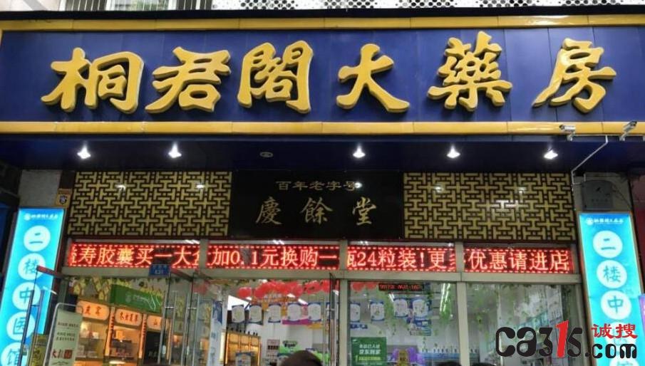 消费警示:重庆桐君阁大药房销售过期药被罚款3000元