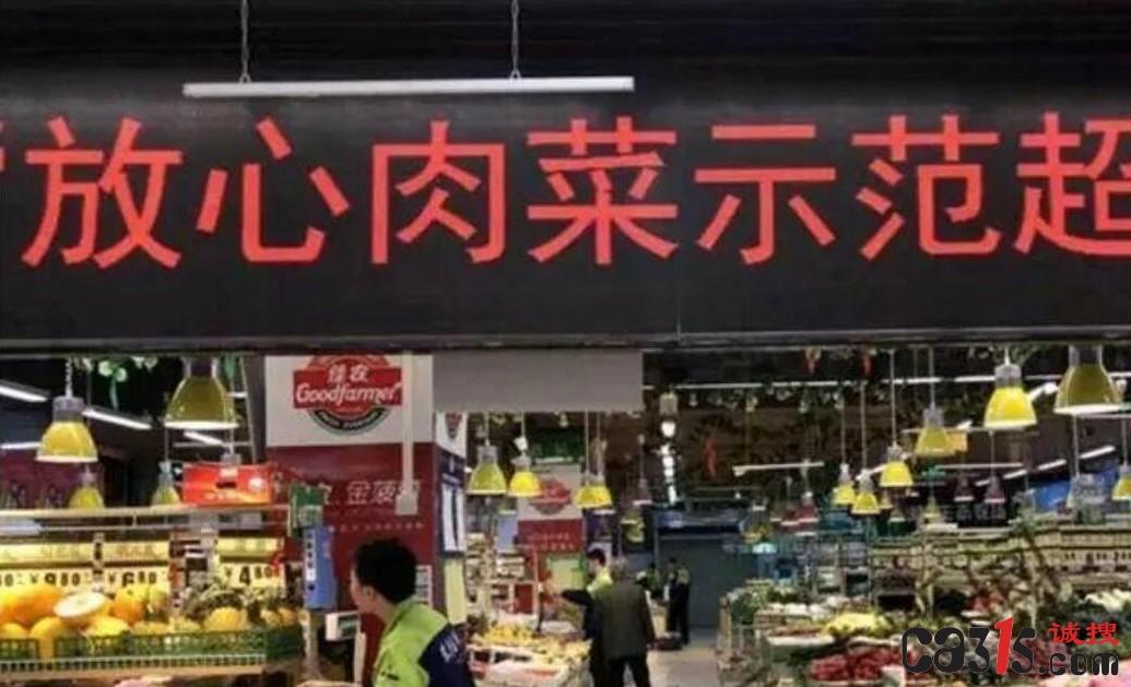 北京市通州区今年将创建30家放心肉菜示范超市