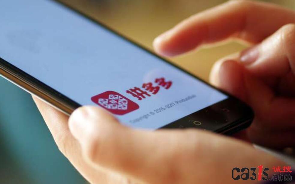 上海市消保委约谈拼多多和美团 要求杜绝假冒伪劣产品上线
