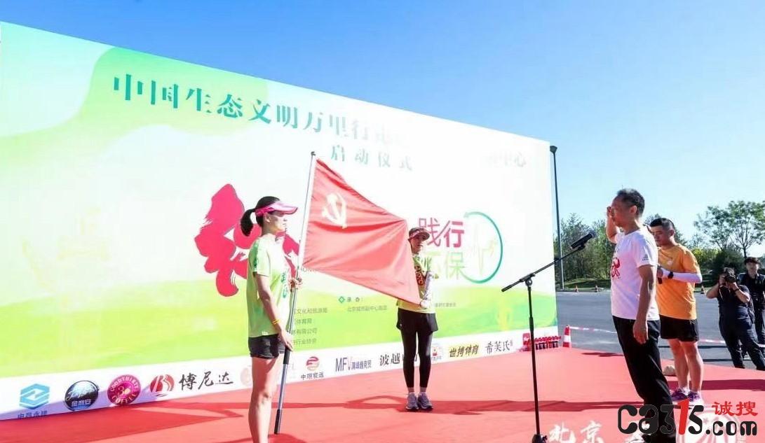 生态文明万里行走进北京城市副中心 发起大运河生态保护专项工程