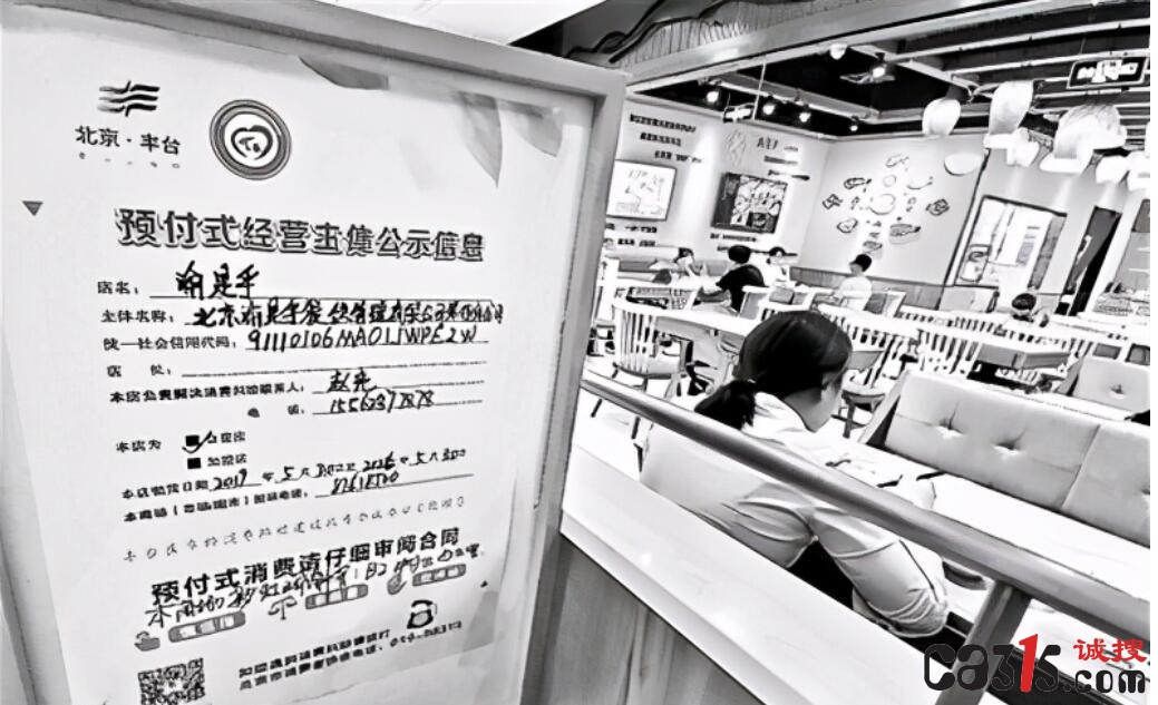北京市场监管局将预付式消费退费难纳入每月一题重点督办