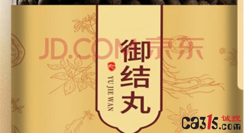 京东平台出售治疗癌症药物被指没有资质
